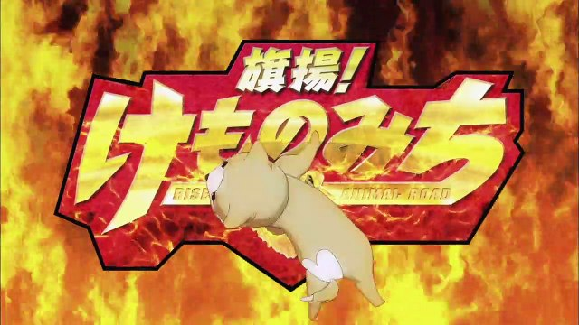 Hataage! Kemono Michi - 06