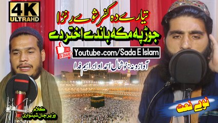 Pashto New HD Naat - Jor Pa Makka Bande Akhtar Sho by khushal ahmad and ibrahim fida