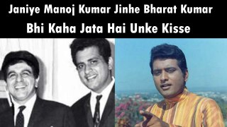 Janiye Manoj Kumar Jinhe Bharat Kumar Bhi Kaha Jata Hai Unke Kisse
