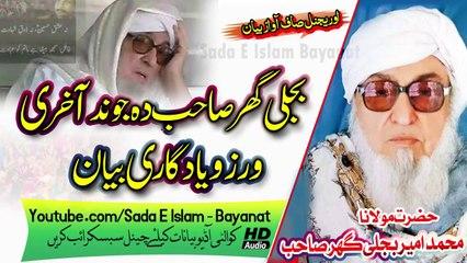 Molana Bijlee Gar Sahb Audio Bayan - Da Jwand Yadgaari Bayan مولانا محمد امیر بجلی گھر صاحب بیان
