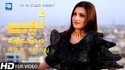 Laila khan new song 2020 | Tappy Tapay - New Song | hd 2020 | Pashto video songs