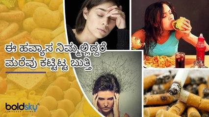 ಈ ಹವ್ಯಾಸ ನಿಮ್ಮಲ್ಲಿದ್ದರೆ ಮರೆವು ಕಟ್ಟಿಟ್ಟ ಬುತ್ತಿ | Habits That Will Damage Your Brain | Boldsky Kannada