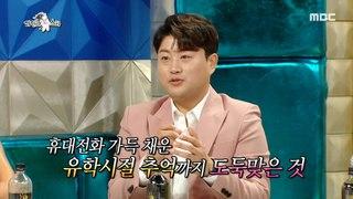 [HOT] Kim Ho-jung, whose memories were stolen, 라디오스타 20200805