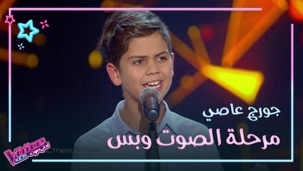 جورج عاصي يهز كراسي المدربين بأغنية وائل كفوري #MBCTheVoiceKids