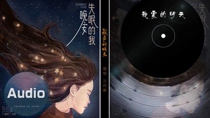萬玲琳-我要的明天(官方歌詞版)