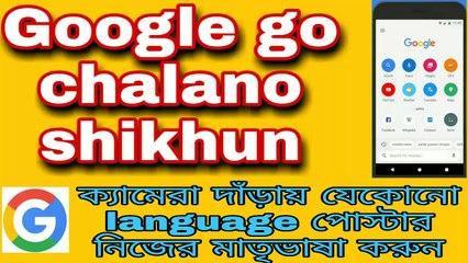 How to use Google go app Bengali। कैमरे द्वारा महसूस करें।Translate camera stands