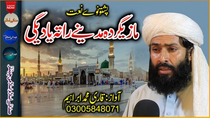 Pashto New HD Naat - Mazeegar Da Madeene Rata Yadeegi by Qari Muhammad Ibrahim