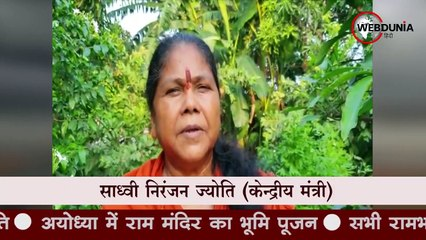 Ayodhya में PM Modi ने किया राम मंदिर का भूमि पूजन
