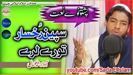 Pashto New HD Naat - Speen Rukhssar tory zulfe lar by Muhammad Kamal