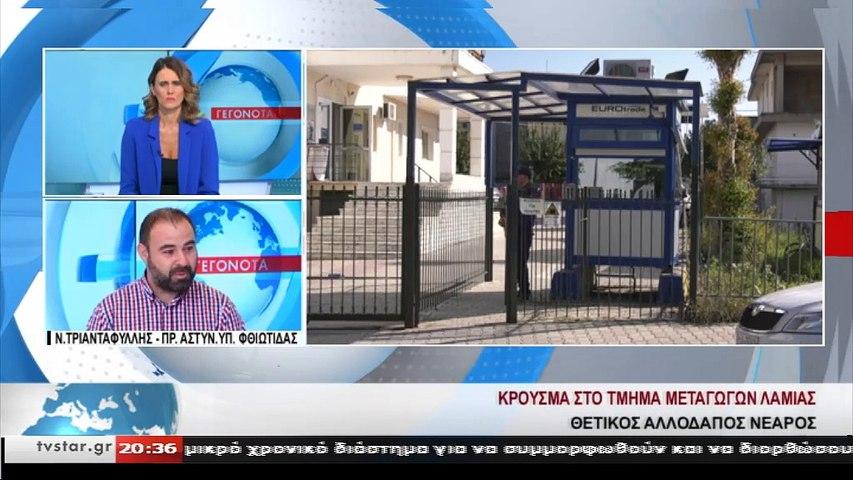 Ο πρόεδρος των αστυνομικών υπαλλήλων Φθιώτιδας για το κρούσμα στο Τμήμα Μεταγωγών