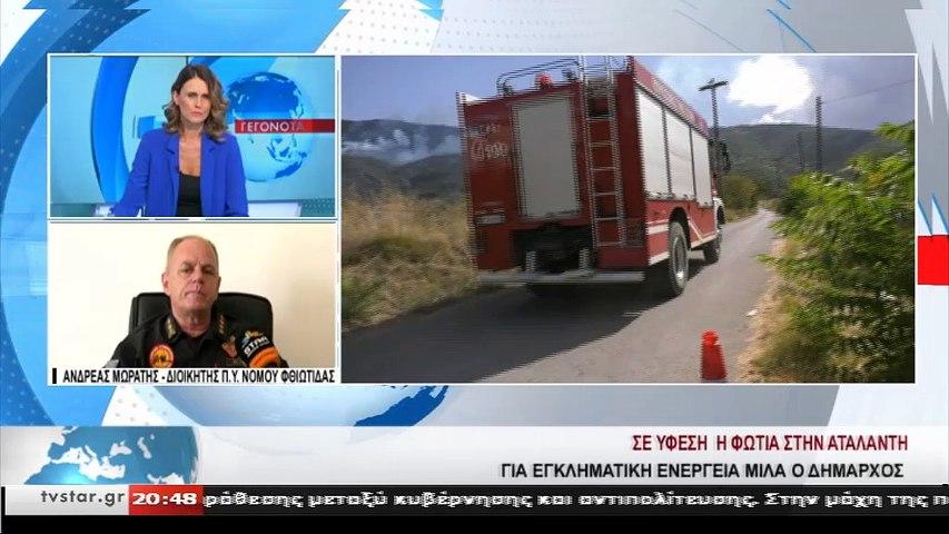 Ο Διοικητής των Πυροσβεστικών Υπηρεσιών στη Φθιώτιδα για τη φωτιά στην Αταλάντη