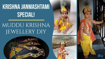 ಕೃಷ್ಣ ಜನ್ಮಾಷ್ಟಮಿ ವಿಶೇಷ, ಮುದ್ದು ಕೃಷ್ಣನಿಗೆ ಅಲಂಕಾರ  ಮಾಡಲು ಟಿಪ್ಸ್ | Krishna Janmashtami Looks | Boldsky Kannada