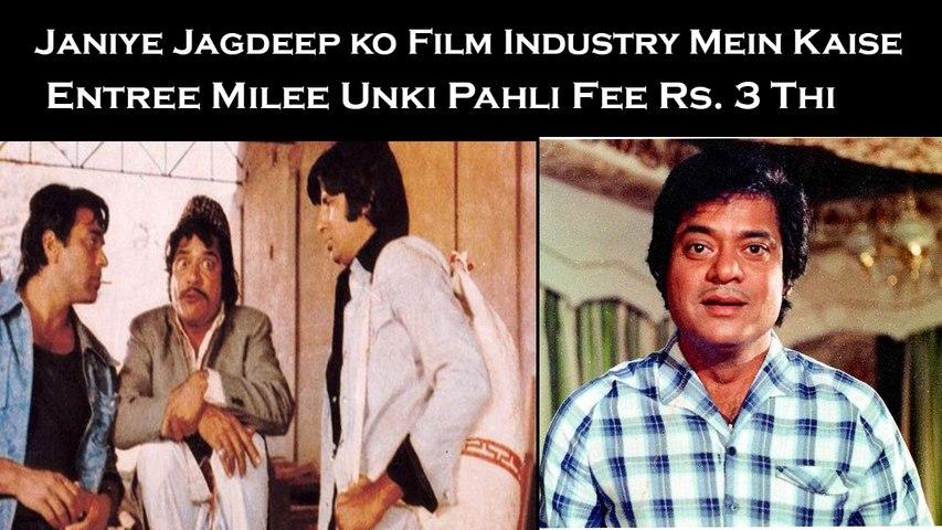 Janiye Jagdeep ko Film Industry Mein Kaise Entree Milee Unki Pahli Fee Rs. 3 Thi