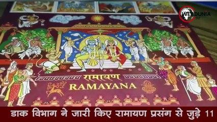 Ramayana की पूरी कहानी, 11 डाक टिकटों की जुबानी