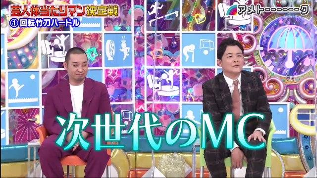 アメトーーク !  2020年8月 7日  3時間SP 芸人体当たりマン決定戦-(edit 1/3)