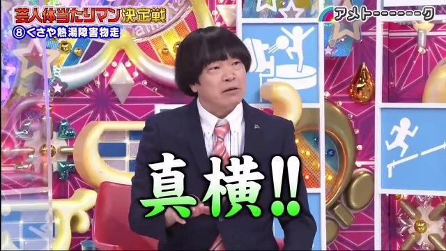 アメトーーク !  2020年8月 7日  3時間SP 芸人体当たりマン決定戦-(edit 3/3)