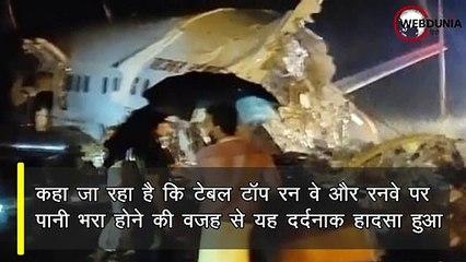 कौन है विमान हादसे का जिम्मेदार, Cockpit voice recorder से खुलेंगे राज