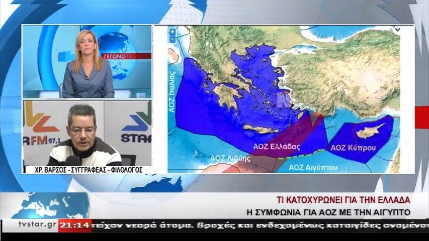 Χρόνης Βάρσος; Με την συμφωνία Ελλάδας-Κύπρου, κατοχυρώνεται η επήρεια των ελληνικών νησιών σε θαλάσσιες ζώνες