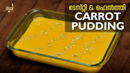 Carrot Pudding || CARROT PUDDING RECIPE || Ruchi