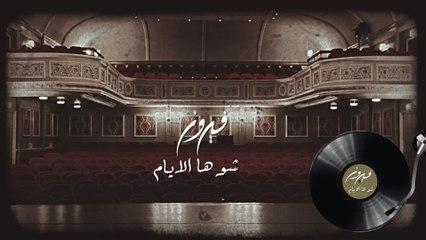 Fairuz - Shu Hal Iam