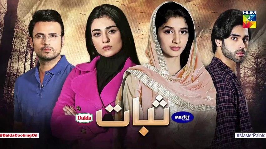 Sabaat Episode 18 HUM TV Drama 9 August 2020