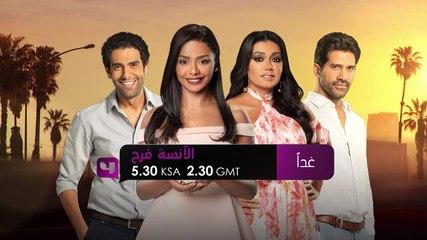 استمتعوا بمشاهدة مسلسل الآنسة فرح علي شاشة MBC4 غداً الساعة 5:30 مساءً بتوقيت السعودية
