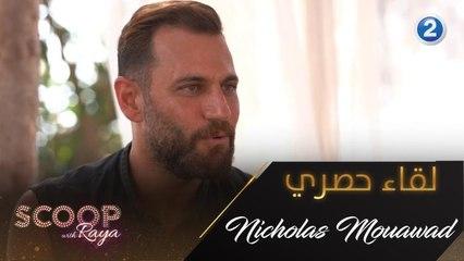 في لقاء حصري مع رايا أبي راشد.. نيكولا معوض يكشف عن سعادته بنجاح مسلسل العودة