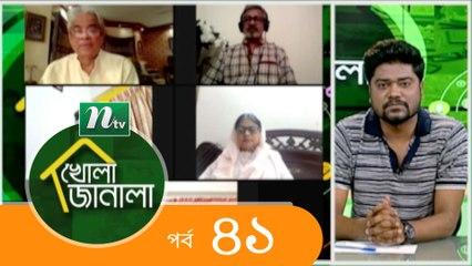 Khola Janala | Ep 41 | Entetainment Program |Ntv