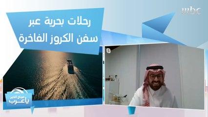 تنفس روح السعودية وانطلق في رحلات بحرية عبر سفن الكروز الفاخرة.. اكتشف تفاصيلها مع محمد العبيلان