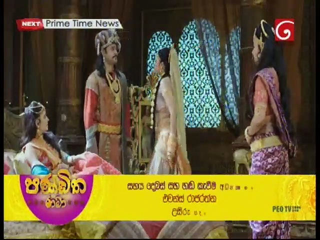 Pandith Rama 10-08-2020 Thumbnail
