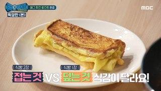 [HOT] make egg cheese toast, 백파더 확장판 20200810