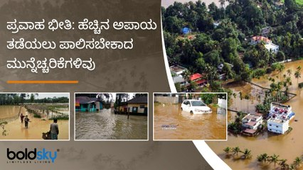 ಪ್ರವಾಹ ಭೀತಿ: ಅಪಾಯ ತಡೆಯಲು ಪಾಲಿಸಬೇಕಾದ ಮುನ್ನೆಚ್ಚರಿಕೆಗಳಿವು | How To Prepare For A Flood Boldsky Kannada