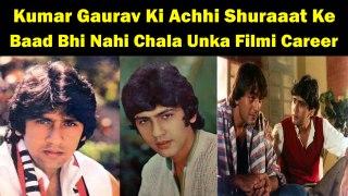 Kumar Gaurav Ki Achhi Shuraaat Ke Baad Bhi Nahi Chala Unka Filmi Career