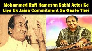 Mohammed Rafi Hamesha Sabhi Actor Ke Liye Ek Jaise Commitment Se Gaate Thei