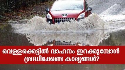 വെള്ളക്കെട്ടില് കാറോടിക്കും മുന്പ് ഈ കാര്യങ്ങള് ശ്രദ്ധിക്കുക!  Safe driving tips in waterlogged roads