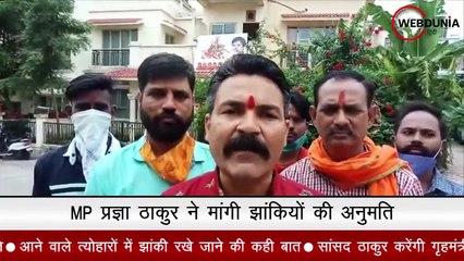 कोरोनावायरस काल में Bhopal MP Pragya Thakur ने मांगी झांकियों की अनुमति l