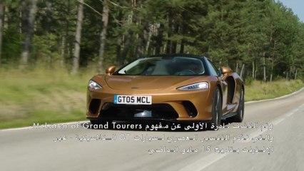 سيارة ماكلارين GT تسجل ظهورها العالمي الأول