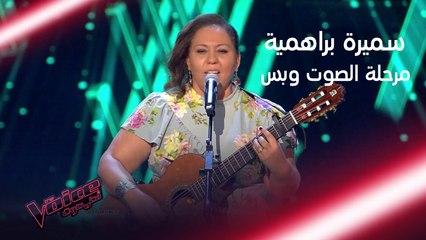 سميرة براهمية تظهر قدراتها الصوتية الكبيرة على مسرح #MBCTheVoice