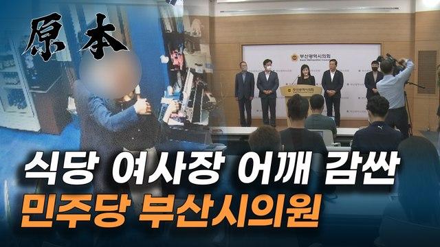 민주당 또 다시 성추행 논란... 미래통합당은 당시 CCTV 공개 [원본]