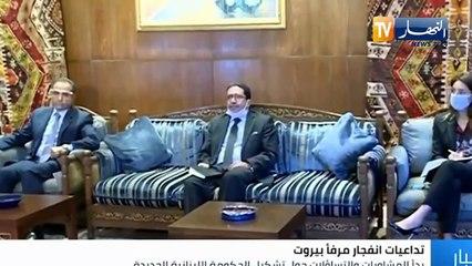 لبنان: تجدد المواجهات بين الأمن والمتظاهرين.. ترقب لتشكيل حكومة جديدة