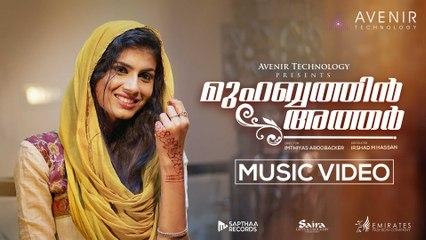 Muhabathin Attar Music Video | Sithara Krishnakumar | Nandana Nair | Imthiyas Aboobacker