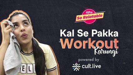 Kal Se Pakka Workout Karungi Powered by cult.live : POPxo So Relatable