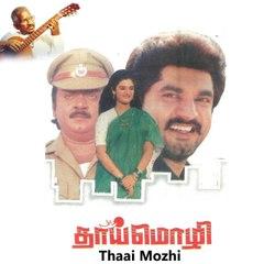 Tamil Movie|Thaai Mozhi|SarathKumar|Mohini|M.N.Nambiar