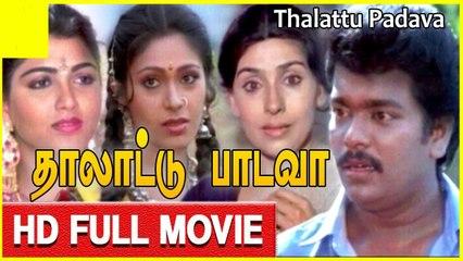 Tamil Movie|Thalattu Padava|Parthiban|Rupini|Kushboo