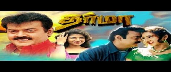 Tamil Movie|Dharma|Vijayakanth|PreethaVijayakumar|Shilpa