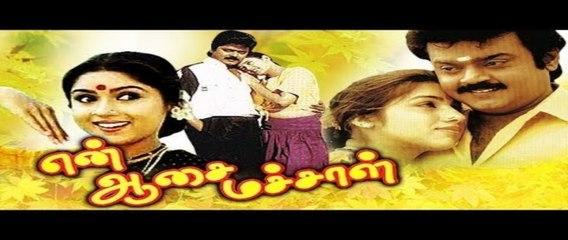 Tamil Movie|En Aasai Machan|Vijayakanth|Murali|Revathi