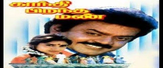 Tamil Superhit Movie|Gandhi Pirantha Mann|Vijayakanth|Revathi_