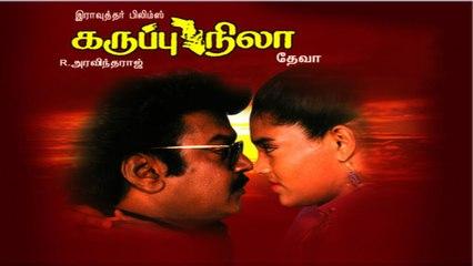 TamilSuperhitsMovie|Karuppu Nila| Vijayakanth|Ranjtha|Kusbhoo
