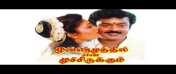 Tamil Superhit Movie |Moondrezhuthil En Moochirukkum| Vijayakanth|Rupini