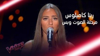 أداء قوي لريتا كاميلوس وأجمل تعليق من عاصي الحلاني #MBCTheVoice